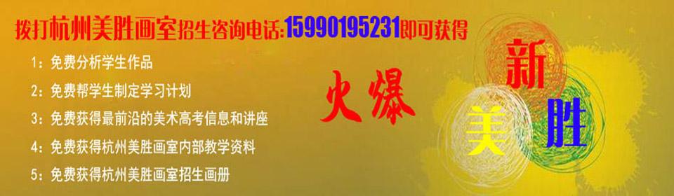 杭州美胜美术培训学校