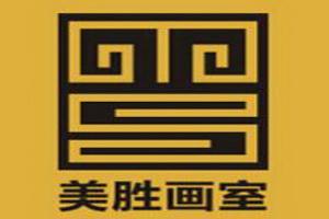 杭州美胜画室2015年-2016年美术高考培训招生简章