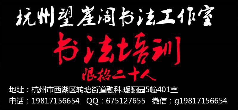 2020-2021年杭州书法高考培训班招生简章
